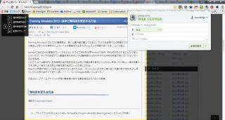 PCとの連携でスマホライフをもっと便利に – Evernote Web Clipper
