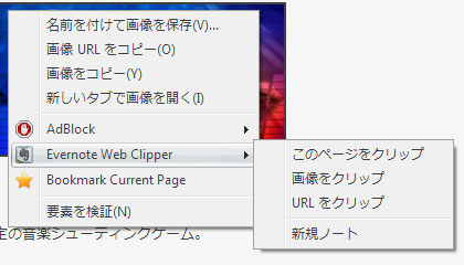evernote web clipper context menu