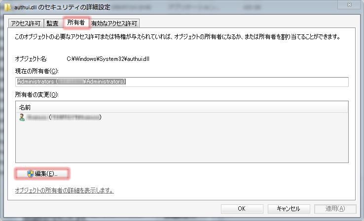 authui.dllのセキュリティの詳細設定