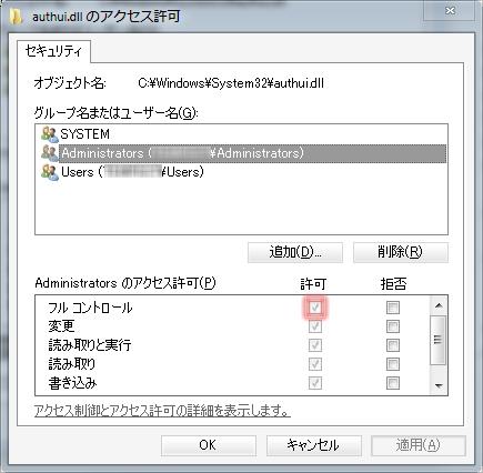 authui.dllのアクセスの許可