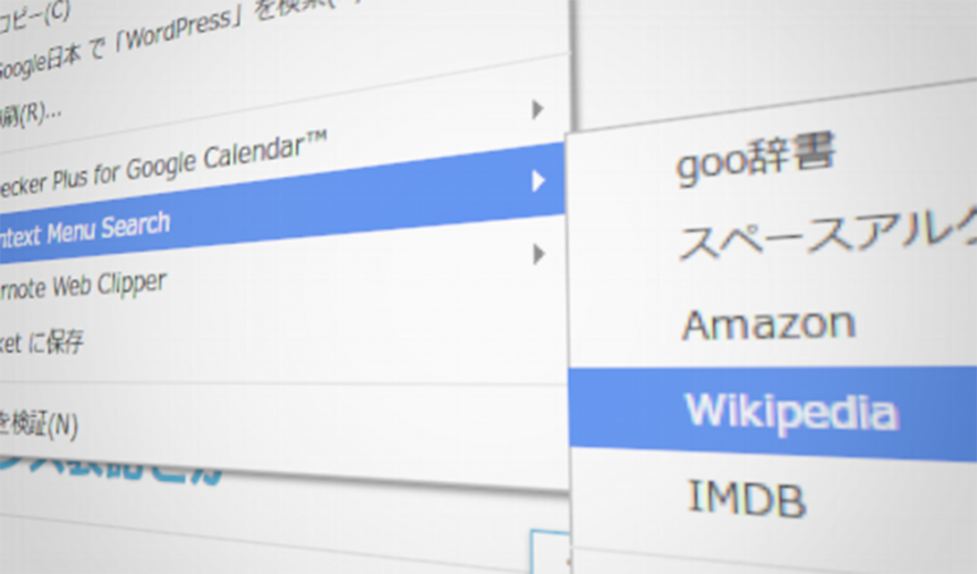 context menu search eyecatch