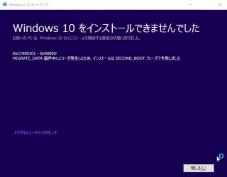 MacTypeでWindows 10 Anniversary Updateが失敗
