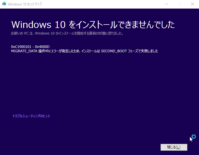 Windows10アップデートエラー