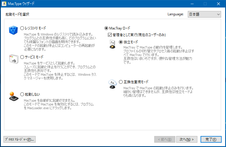MacType設定画面