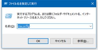 [Windows10] セーフモードで起動する方法