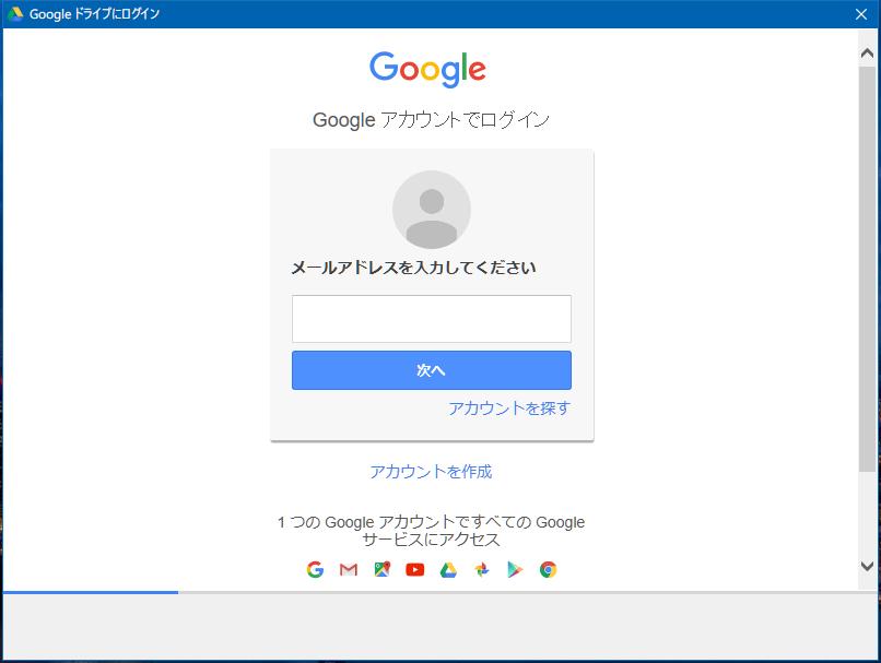 Googleドライブへログイン2