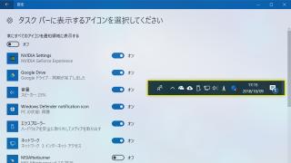 [Windows10]タスクバーの通知領域に表示されるアイコンを整理する