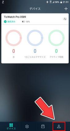 Mobvoiアプリ起動画面