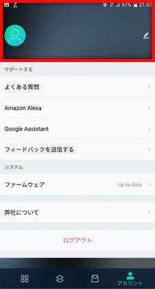 Mobvoiアプリのアカウント画面