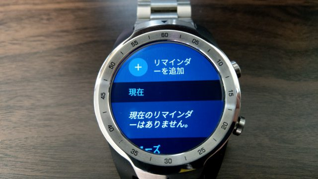 TicWatch Pro display text