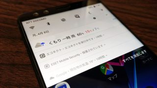 【Android】通知領域に常駐するアプリを目立たなくする方法