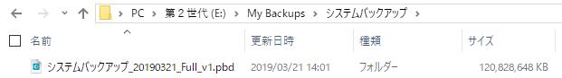 バックアップデータの保存場所